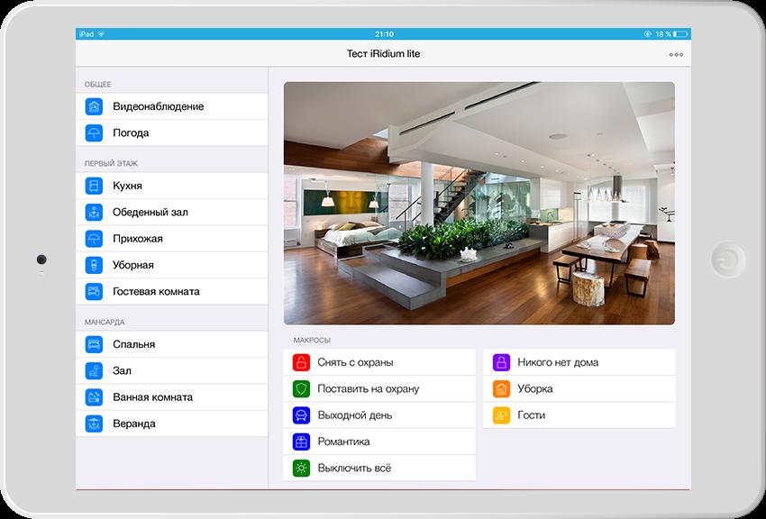 iRidium lite: многофункциональное приложение для инсталляторов домашней автоматизации в эпоху Интернета вещей - 7
