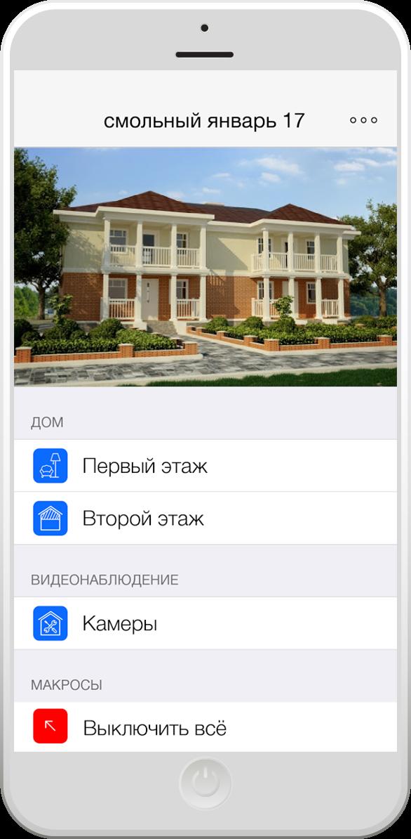 iRidium lite: многофункциональное приложение для инсталляторов домашней автоматизации в эпоху Интернета вещей - 8