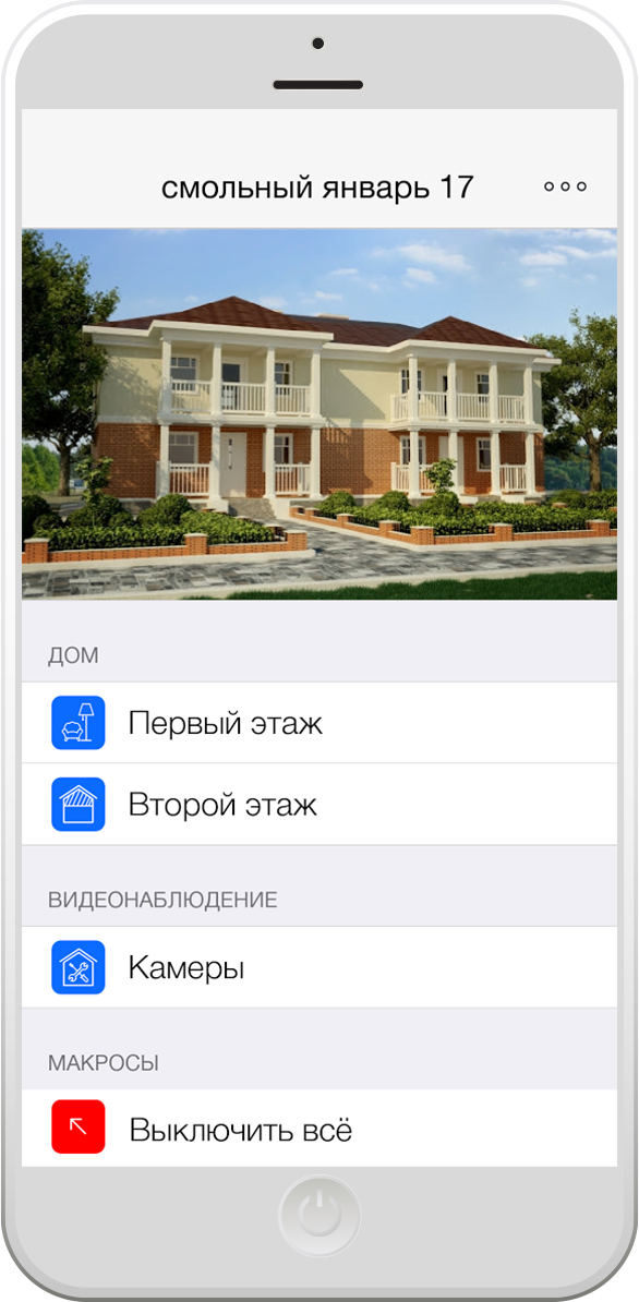 iRidium lite: многофункциональное приложение для инсталляторов домашней автоматизации в эпоху Интернета вещей - 1