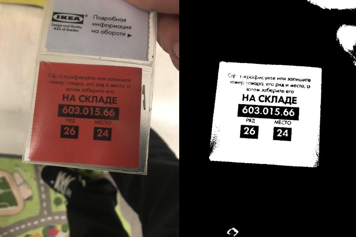 Компьютерное зрение на примере приложения для IKEA. Часть 1 - 6