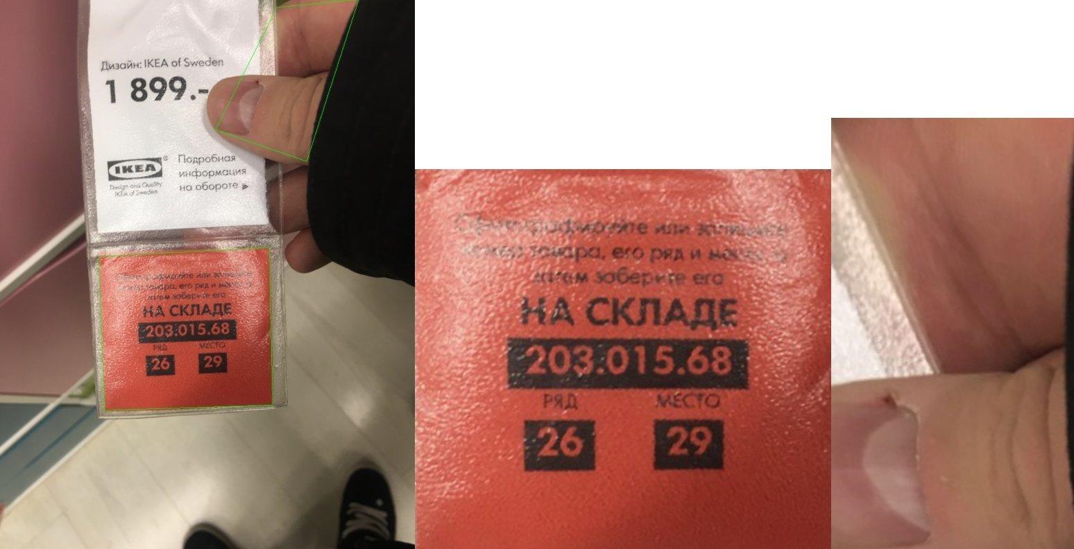 Компьютерное зрение на примере приложения для IKEA. Часть 1 - 9