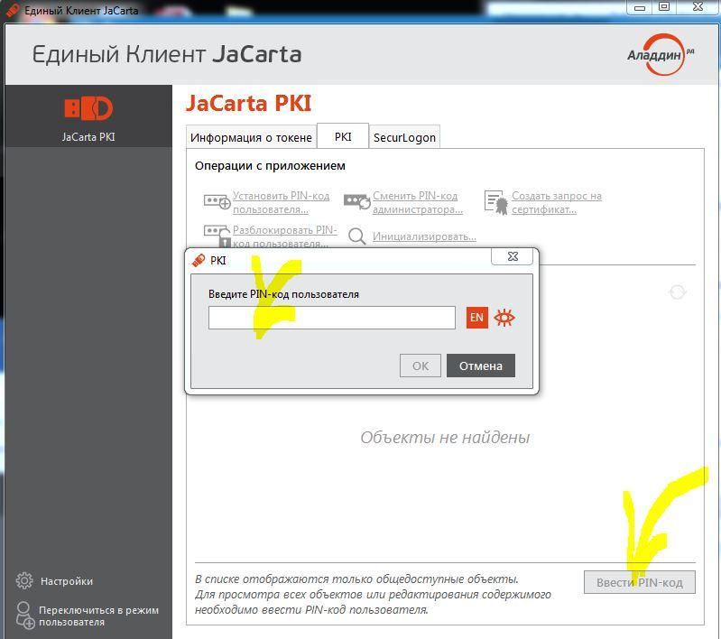 Аутентификация в OpenSSH Putty по JaCarta PKI - 1