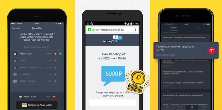 «55% наших пользователей вообще не используют веб-версию» — Tinkoff.ru о мобильной разработке - 1