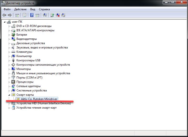 Как при помощи токена сделать Windows домен безопаснее? Часть 1 - 10