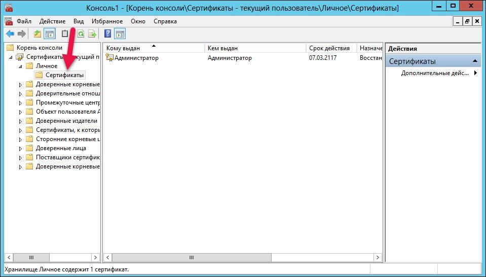 Как при помощи токена сделать Windows домен безопаснее? Часть 1 - 13