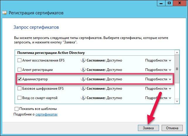 Как при помощи токена сделать Windows домен безопаснее? Часть 1 - 14