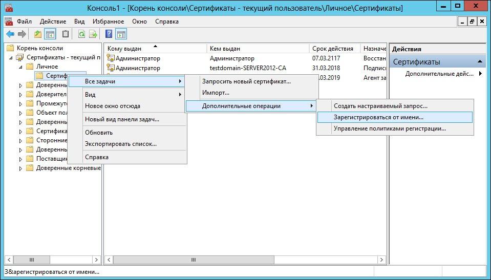 Как при помощи токена сделать Windows домен безопаснее? Часть 1 - 15