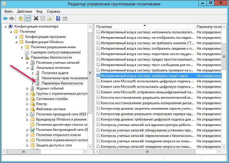 Как при помощи токена сделать Windows домен безопаснее? Часть 1 - 20