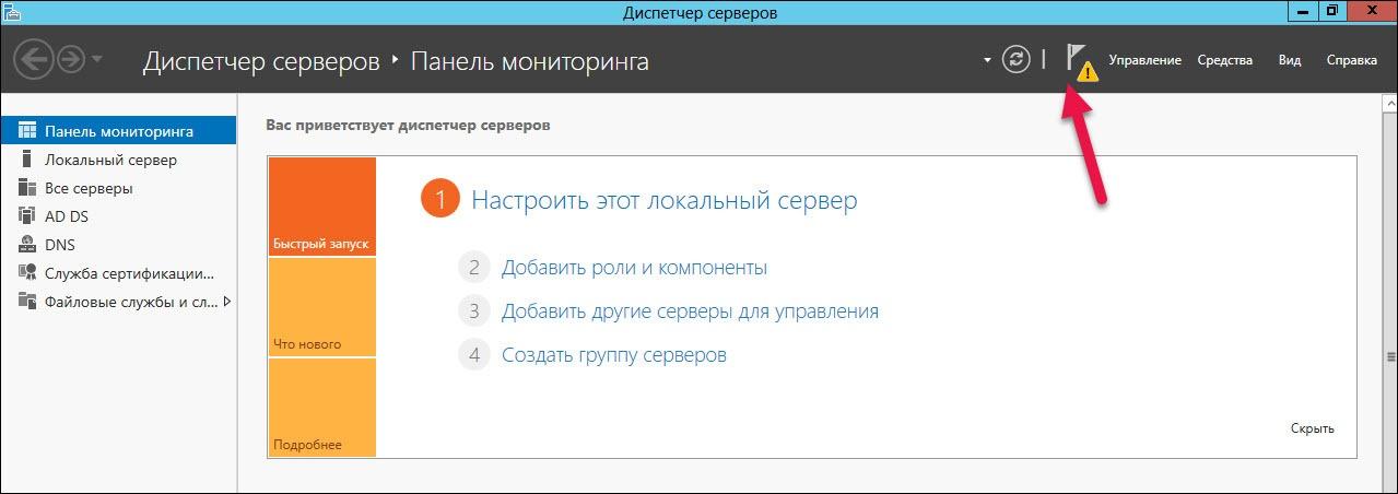 Как при помощи токена сделать Windows домен безопаснее? Часть 1 - 6
