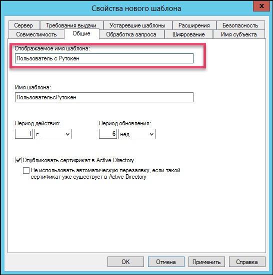 Как при помощи токена сделать Windows домен безопаснее? Часть 1 - 7