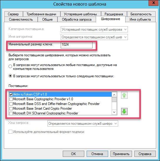 Как при помощи токена сделать Windows домен безопаснее? Часть 1 - 9