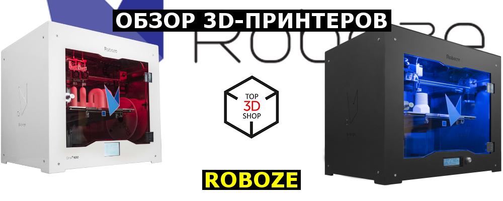 Обзор 3D-принтеров Roboze - 1