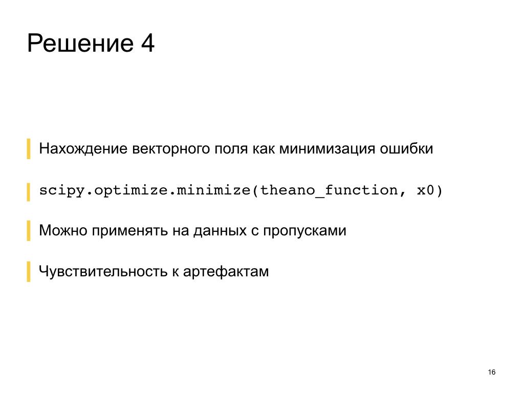 Как мы делали краткосрочный прогноз осадков. Лекция в Яндексе - 7