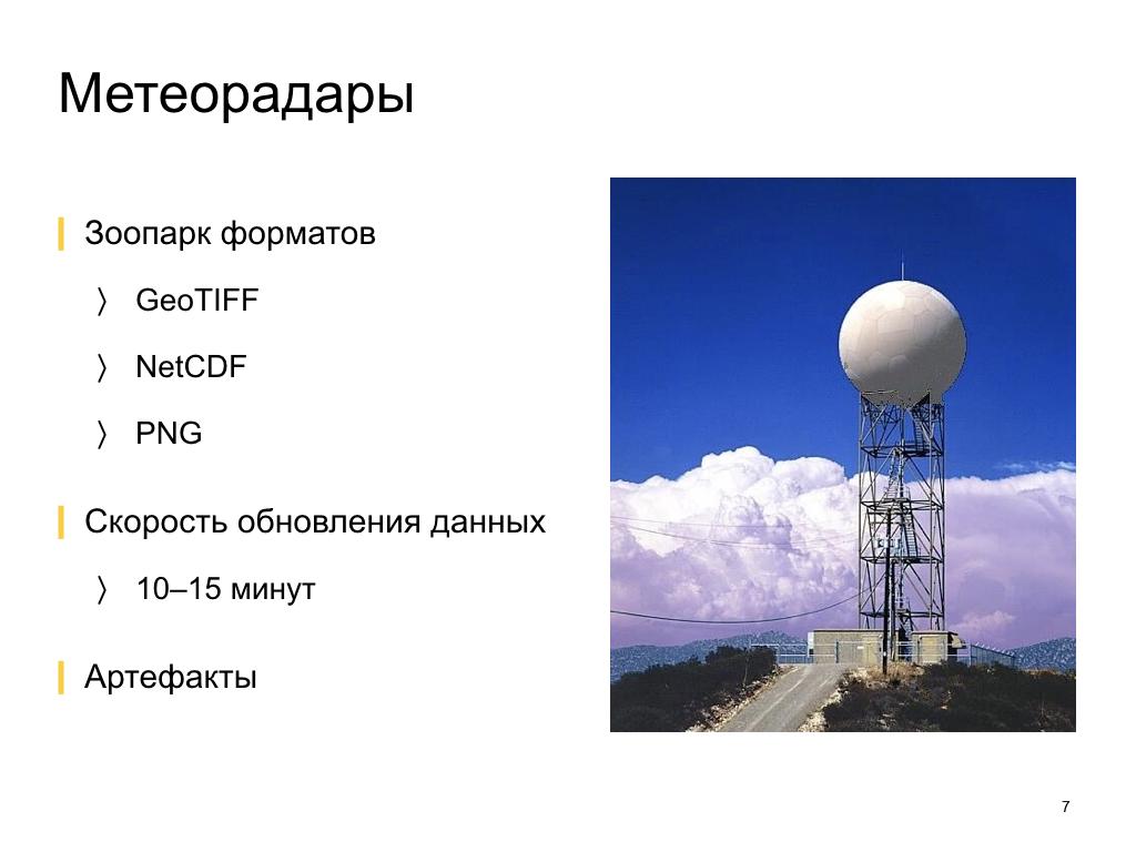 Как мы делали краткосрочный прогноз осадков. Лекция в Яндексе - 1
