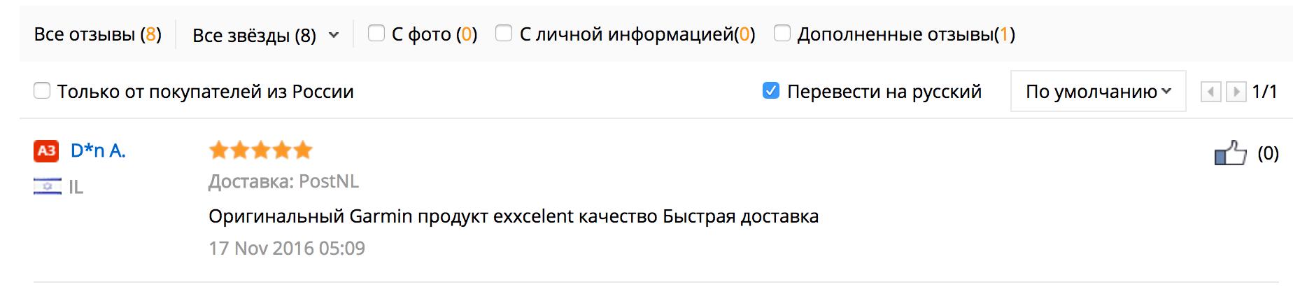 Garmin появился на Aliexpress? - 2