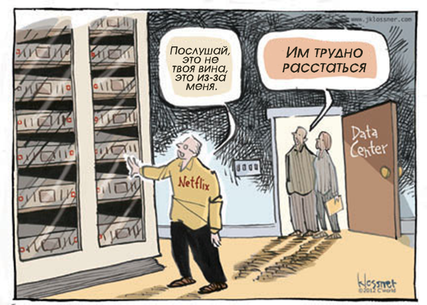 Карикатурный взгляд на работу в IT - 14