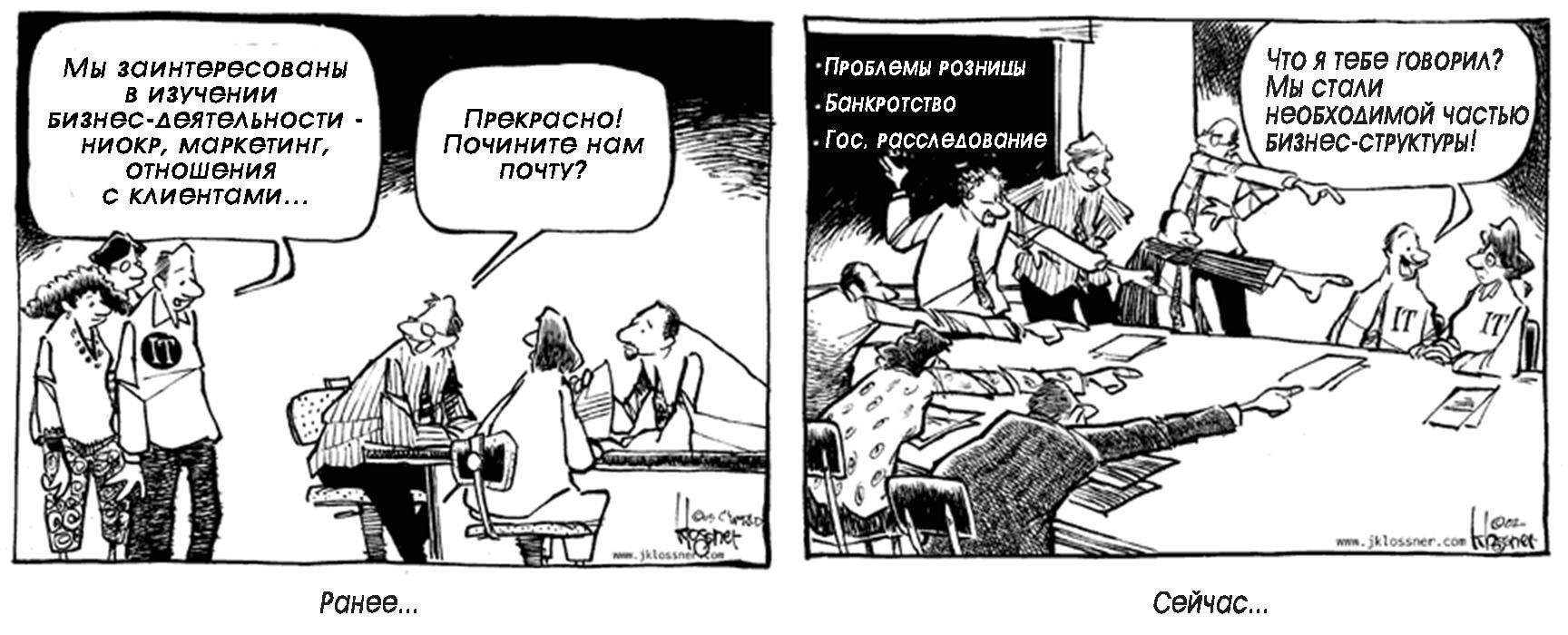 Карикатурный взгляд на работу в IT - 15