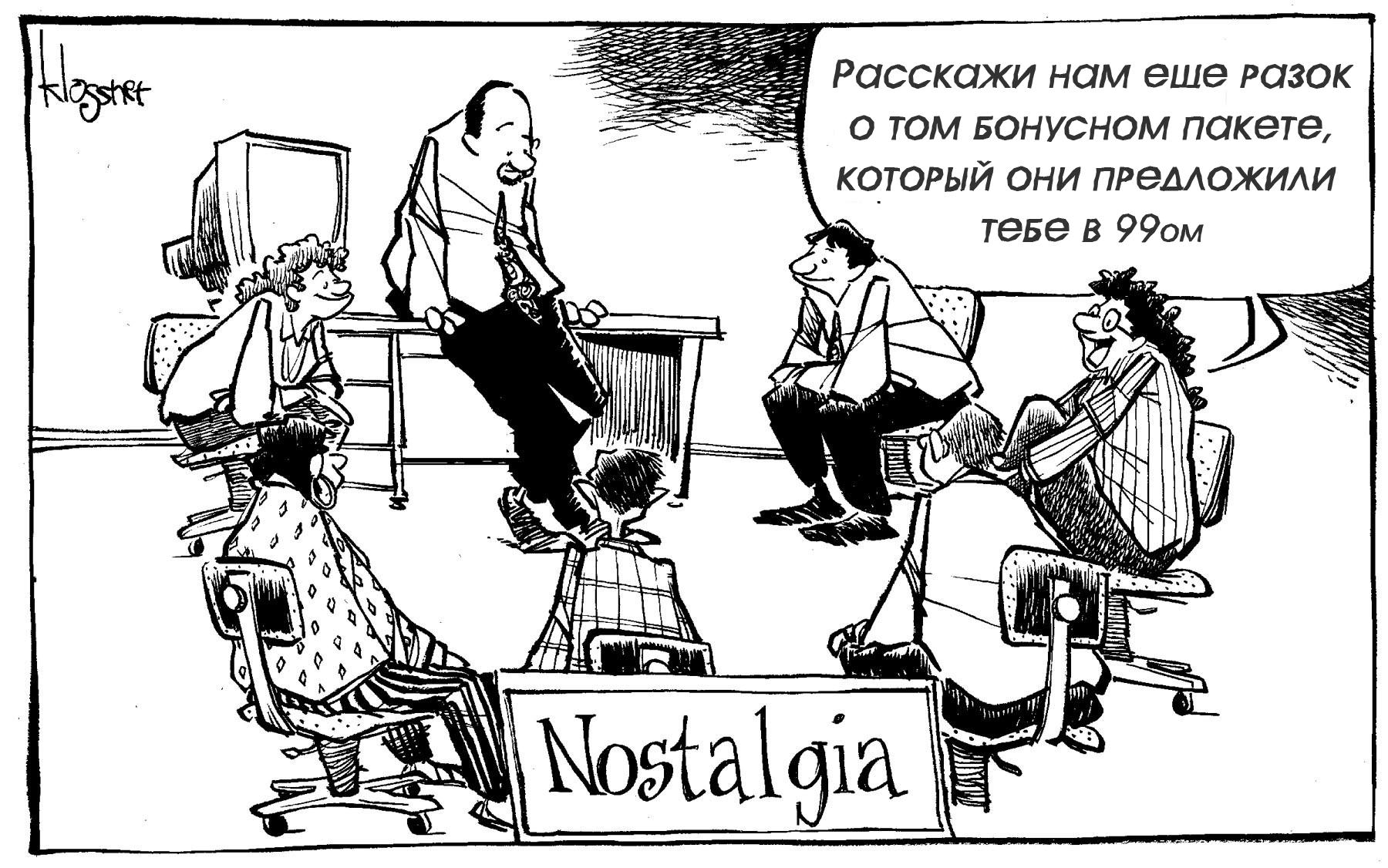 Карикатурный взгляд на работу в IT - 5