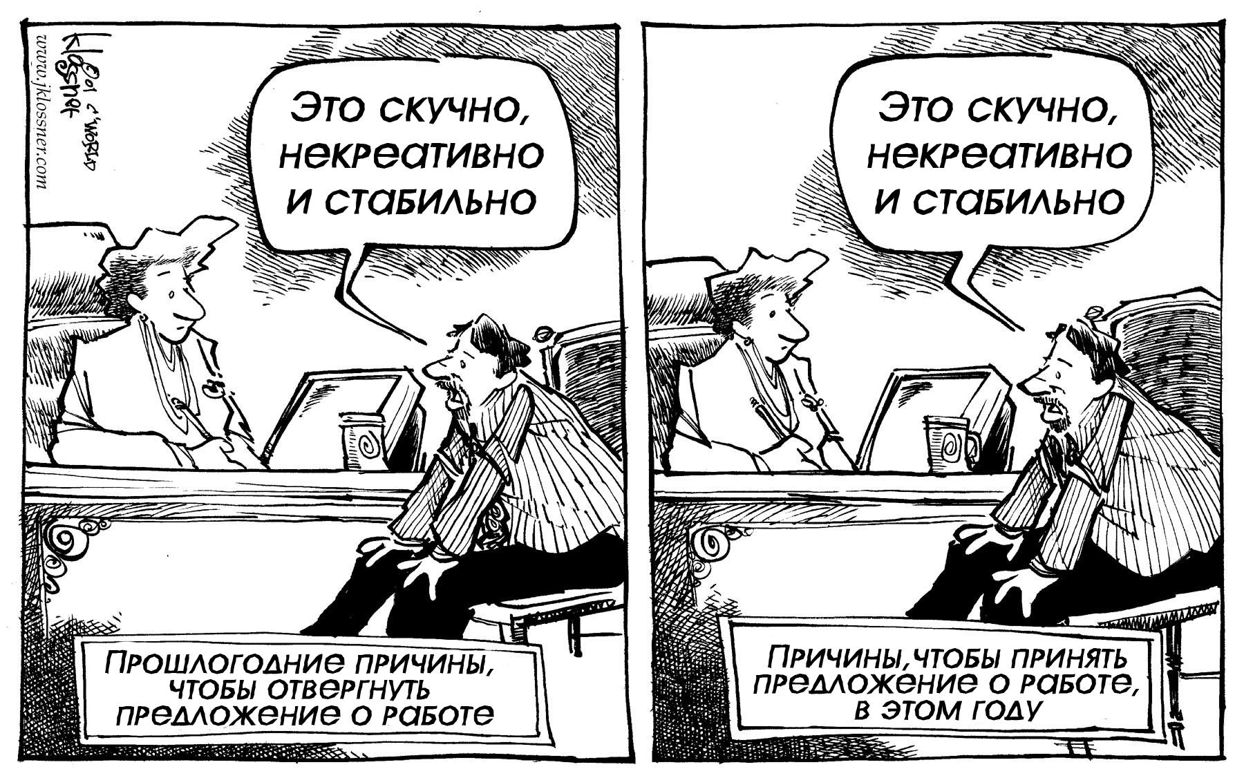 Карикатурный взгляд на работу в IT - 6