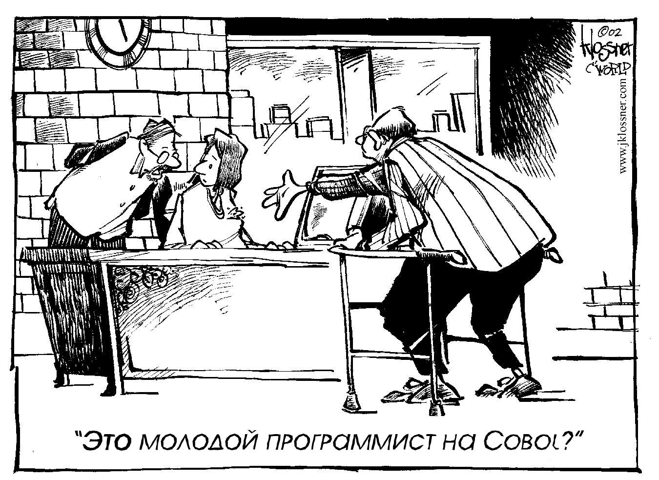 Карикатурный взгляд на работу в IT - 7