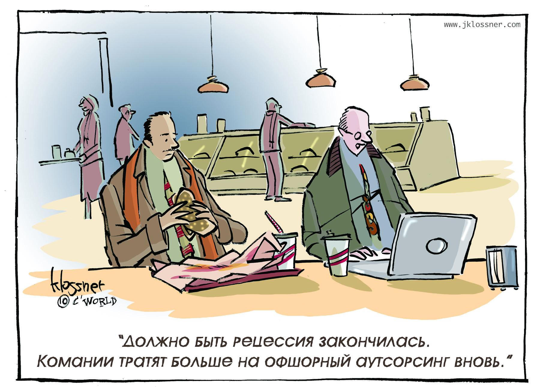 Карикатурный взгляд на работу в IT - 8