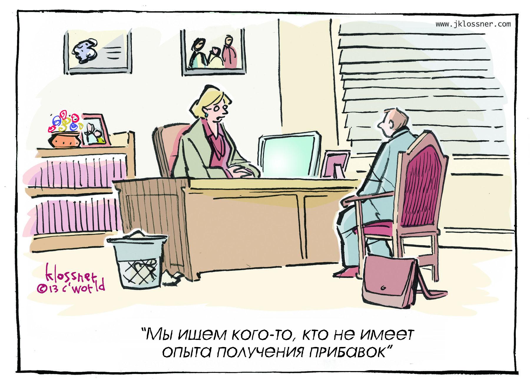 Карикатурный взгляд на работу в IT - 1