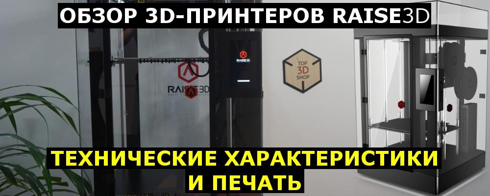 Обзор 3D-принтеров Raise3D - 1