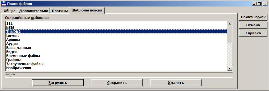 Total Commander: поиск в текущей папке по умолчанию - 2