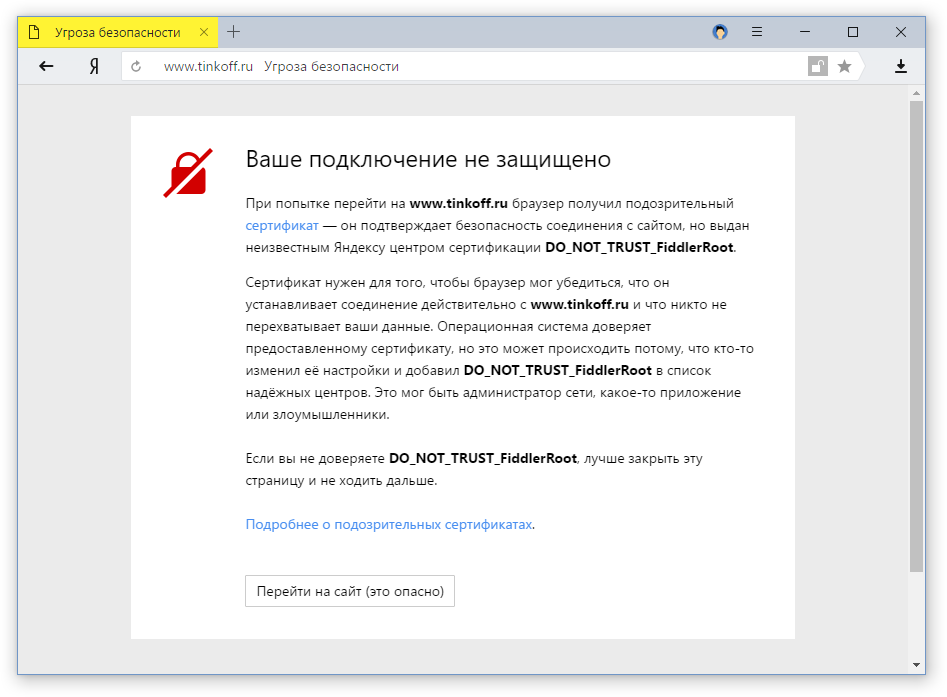 Борьба с перехватом HTTPS-трафика. Опыт Яндекс.Браузера - 1