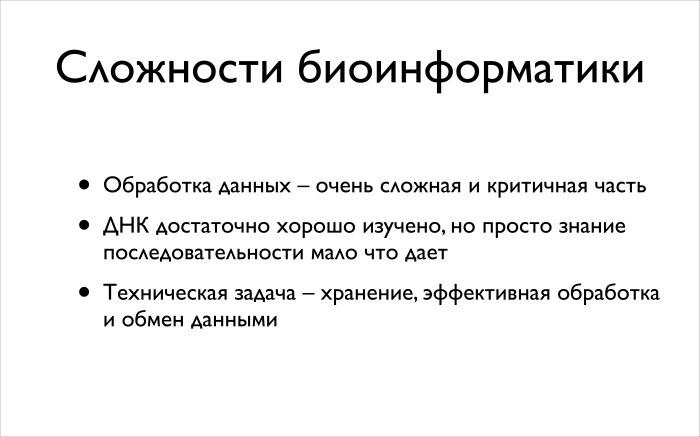 Алгоритмические задачи в биоинформатике. Лекция в Яндексе - 13