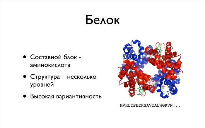 Алгоритмические задачи в биоинформатике. Лекция в Яндексе - 4