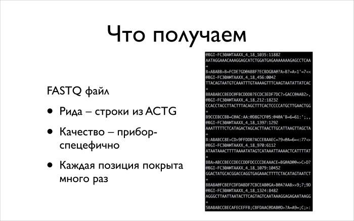 Алгоритмические задачи в биоинформатике. Лекция в Яндексе - 7