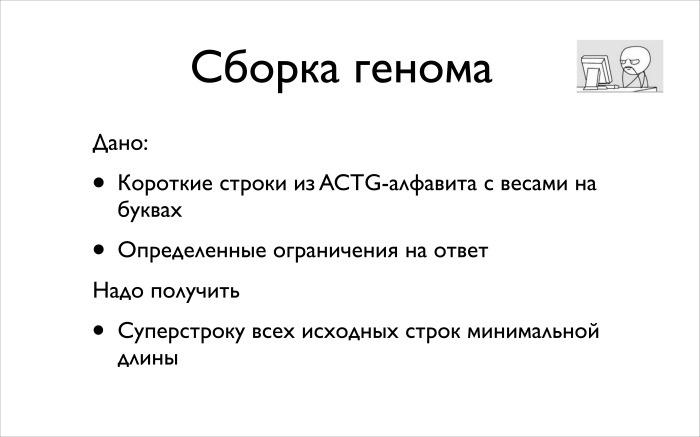 Алгоритмические задачи в биоинформатике. Лекция в Яндексе - 8