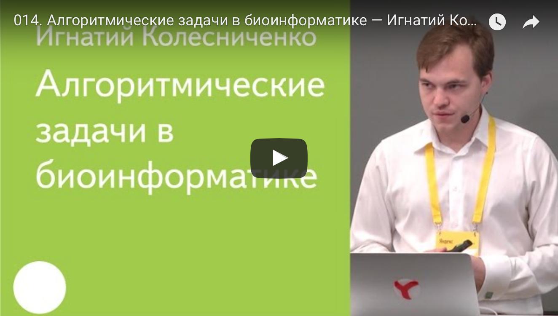 Алгоритмические задачи в биоинформатике. Лекция в Яндексе - 1