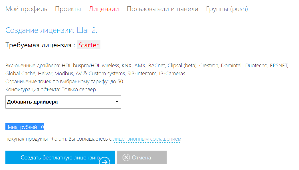 Журнал и база данных IoT событий. Быстрый старт с iRidium server - 3