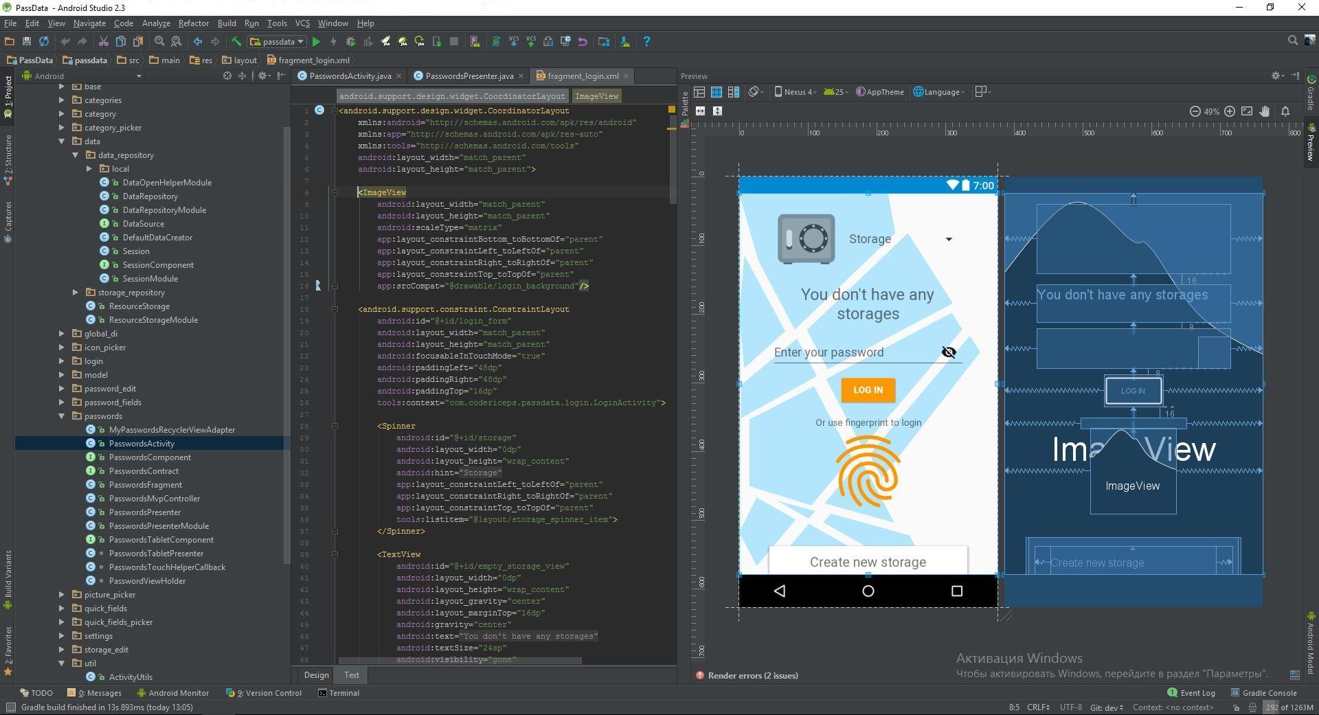 Разработка менеджера паролей под Android - 1