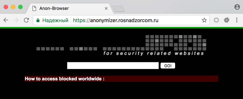 [PHDays HackQuest 2017] Anonymizer: SSRF или чем может быть опасен curl - 1