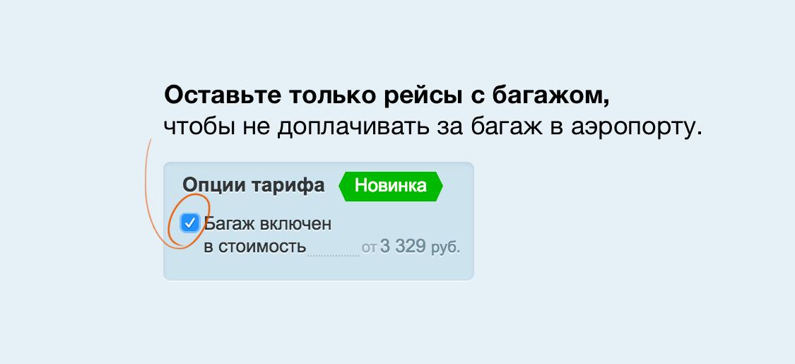 Обратная сторона авиабилета. Как Туту.ру помогает подобрать оптимальный тариф - 29