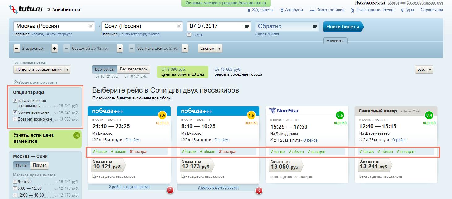 Обратная сторона авиабилета. Как Туту.ру помогает подобрать оптимальный тариф - 30