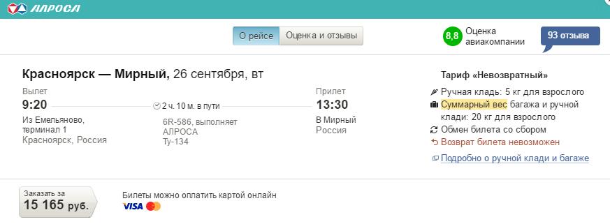 Обратная сторона авиабилета. Как Туту.ру помогает подобрать оптимальный тариф - 31