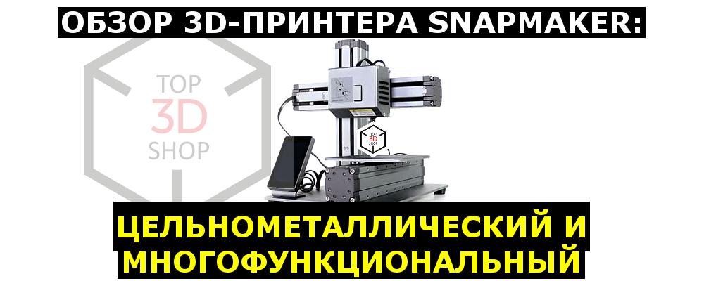 Обзор многофункционального 3D-принтера Snapmaker - 1