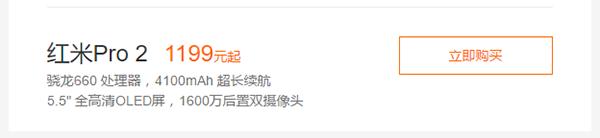 Xiaomi Redmi Pro 2, основные характеристики и цена