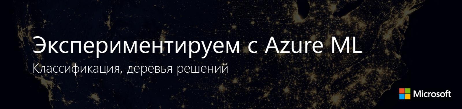 Экспериментируем с Azure ML: Классификация, деревья решений - 1