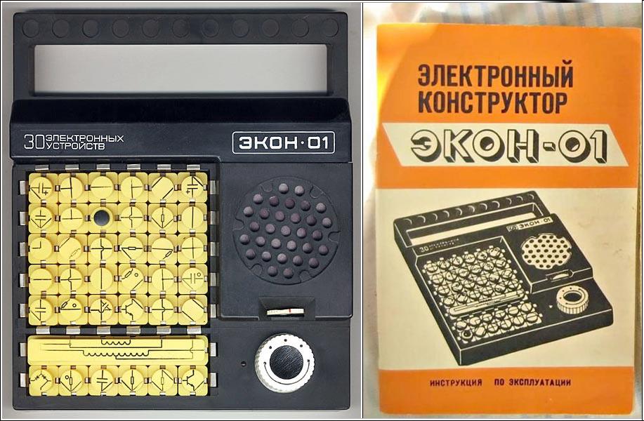 Лучшие игрушки для будущих технарей времён нашего детства (СССР и США) - 3