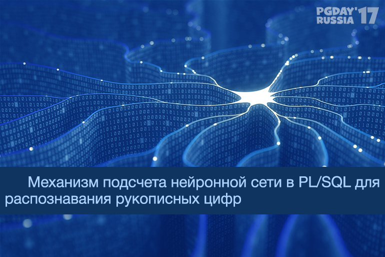 Механизм подсчета нейронной сети в PL-SQL для распознавания рукописных цифр - 1