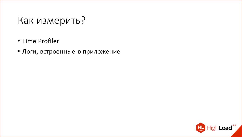Быстрый старт iOS-приложения на примере iOS Почты Mail.Ru - 10