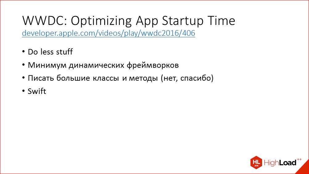 Быстрый старт iOS-приложения на примере iOS Почты Mail.Ru - 16