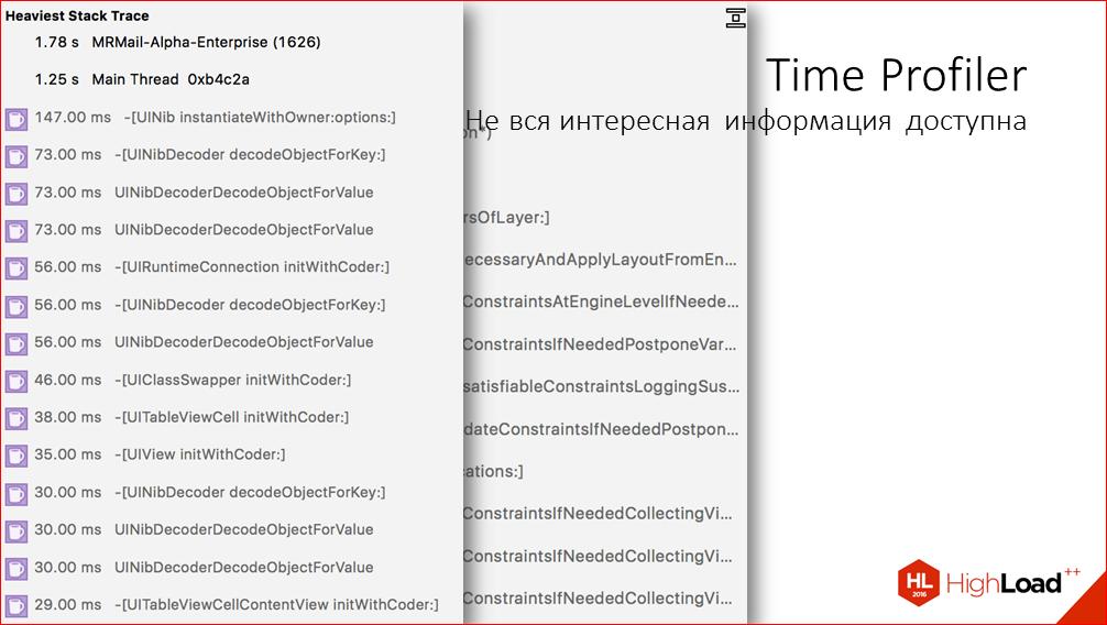 Быстрый старт iOS-приложения на примере iOS Почты Mail.Ru - 19