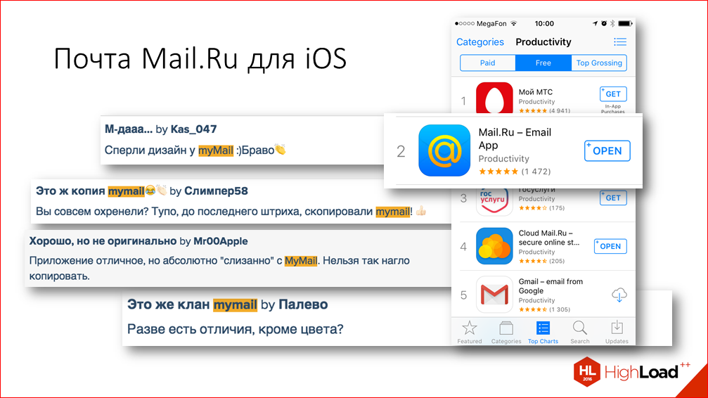 Быстрый старт iOS-приложения на примере iOS Почты Mail.Ru - 2