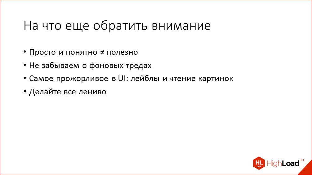 Быстрый старт iOS-приложения на примере iOS Почты Mail.Ru - 22